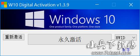 Win10数字永久激活工具v1.3.9 汉化版 亲测推荐